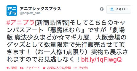 スクリーンショット 2014-05-15 20.30.40