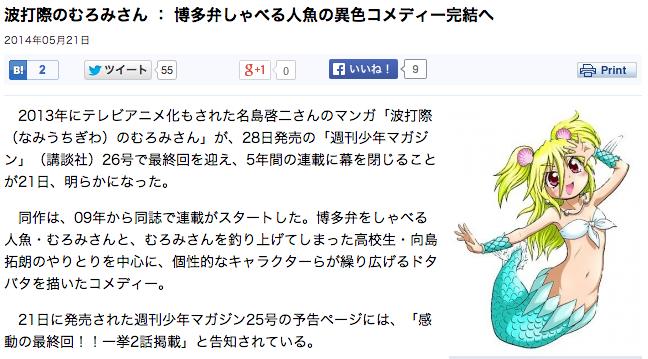スクリーンショット 2014-05-21 10.38.50