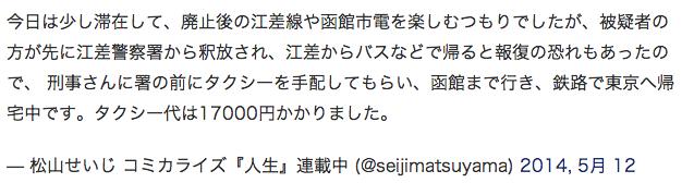 スクリーンショット 2014-05-13 7.06.12