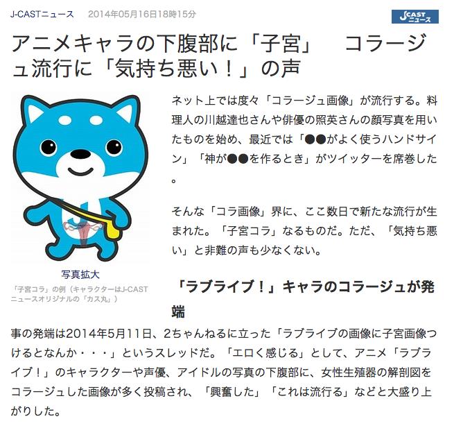 スクリーンショット 2014-05-17 20.37.42