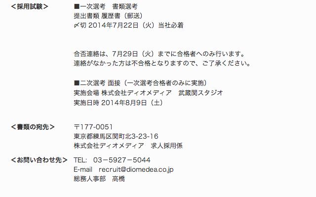 スクリーンショット 2014-05-13 21.37.15