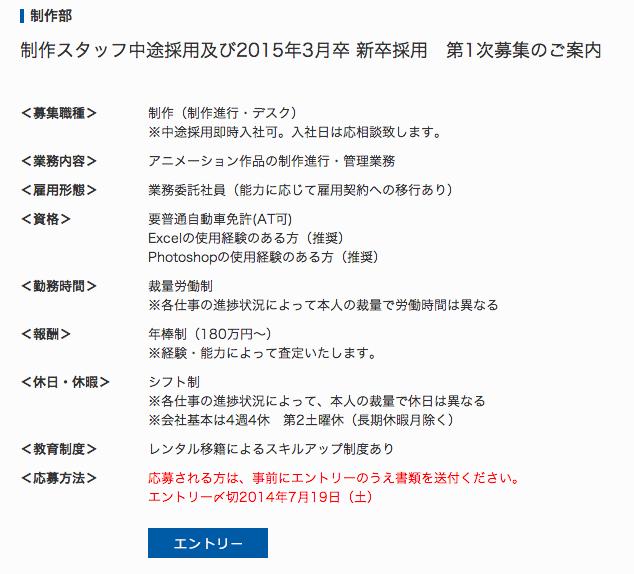 スクリーンショット 2014-05-13 21.37.10