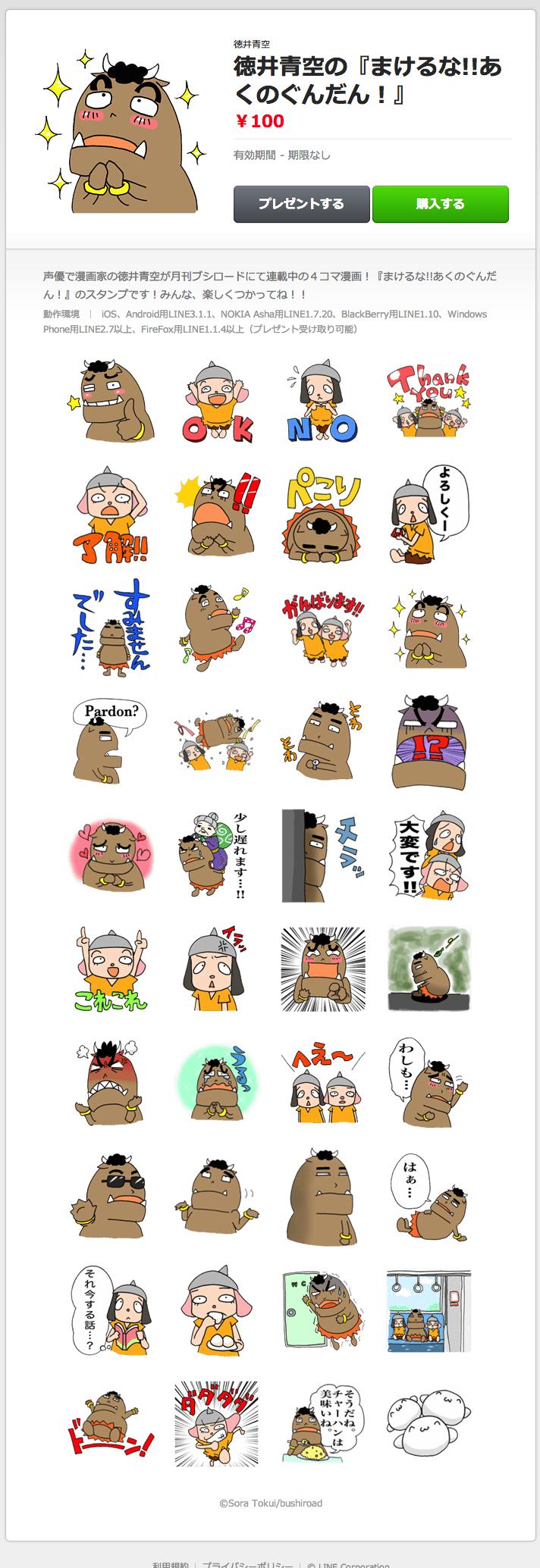 screencapture-store-line-me-stickershop-product-1005570-ja