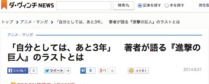 スクリーンショット 2014-09-21 12.34.34