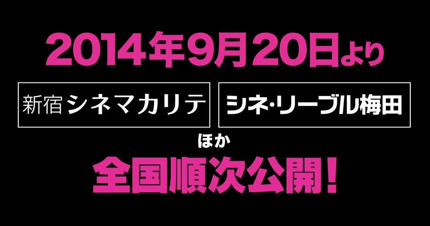 スクリーンショット 2014-09-13 15.40.16