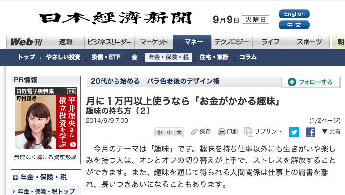 スクリーンショット 2014-09-09 16.33.20