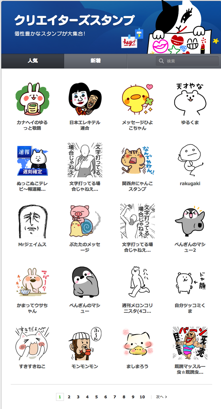 screencapture-store-line-me-stickershop-showcase-top_creators-ja 2