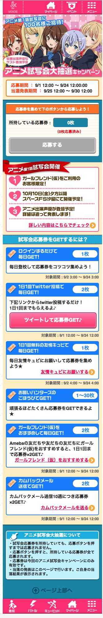 screencapture-vcard-ameba-jp-raffle 2