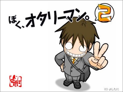 yoshitani_2
