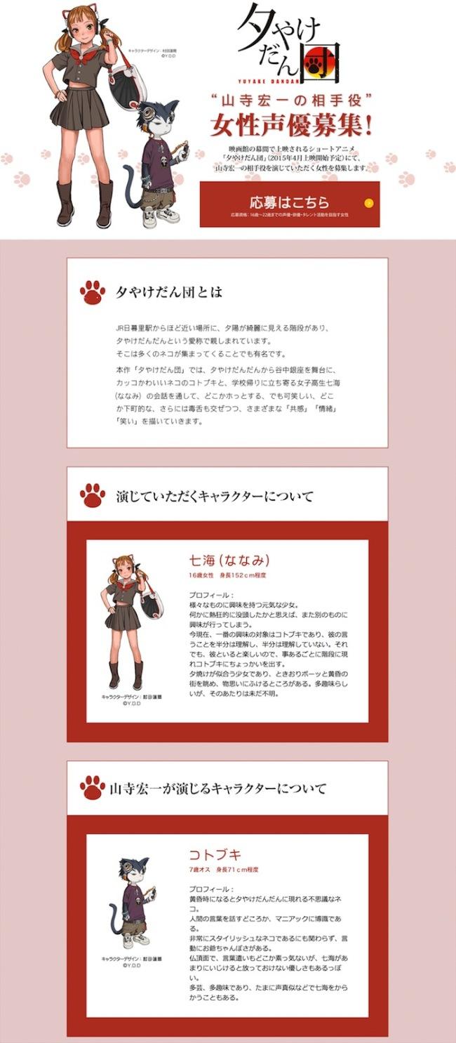 screencapture-across-ent-com-dandan のコピー