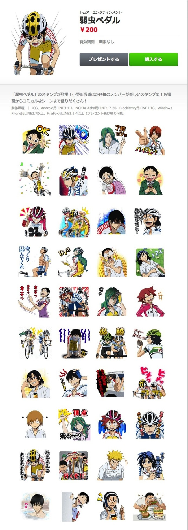 screencapture-store-line-me-stickershop-product-3297-ja のコピー