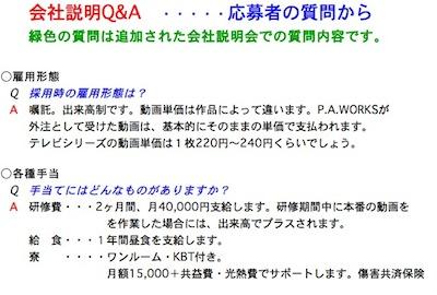 スクリーンショット 2014-10-27 15.46.49 のコピー