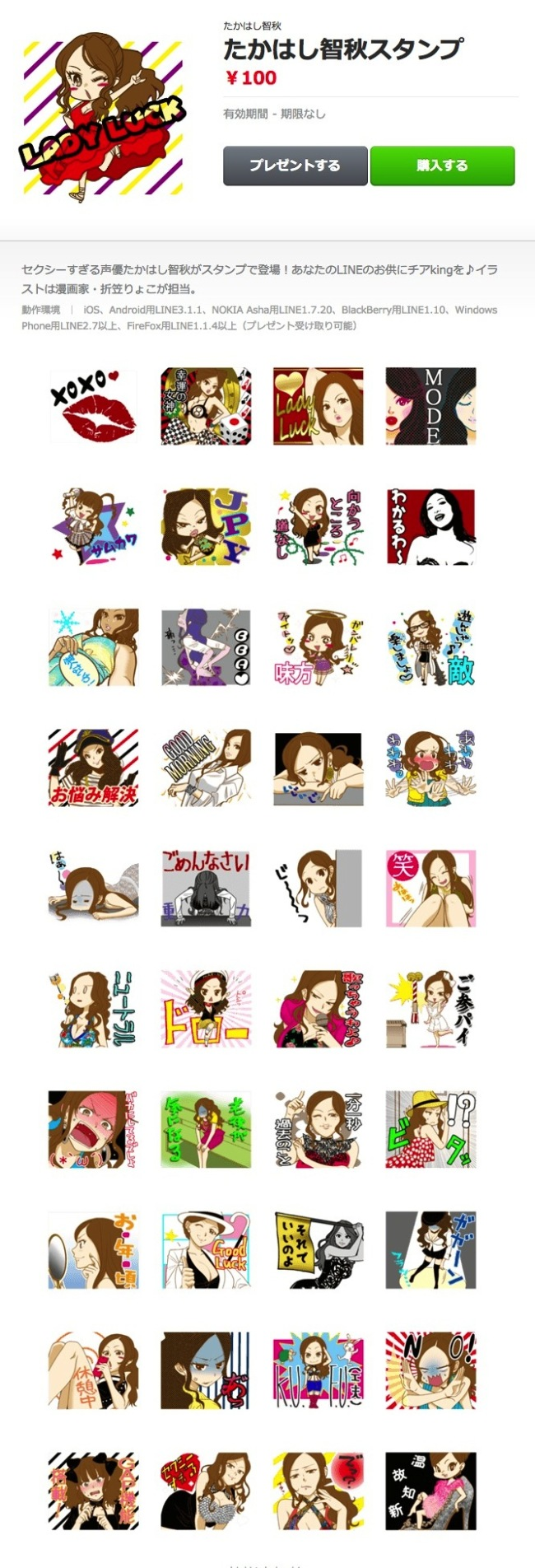 screencapture-store-line-me-stickershop-product-1043339-ja のコピー