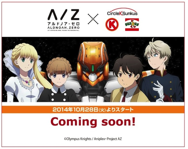 screencapture-www-circleksunkus-jp-cs-campaign-aldnoahzero-index-html のコピー