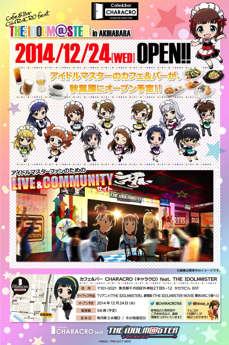 screencapture-www-namco-co-jp-characro-idolmaster