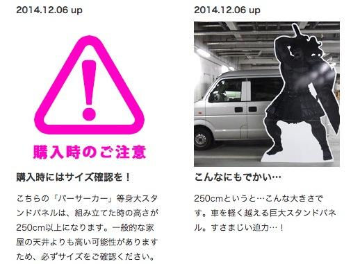 スクリーンショット 2014-12-07 17.23.37 のコピー