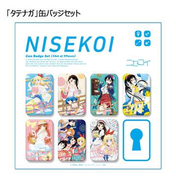 nisekoi_img_2