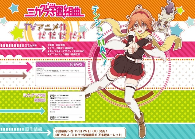 screencapture-mikagura-gakuen-com のコピー
