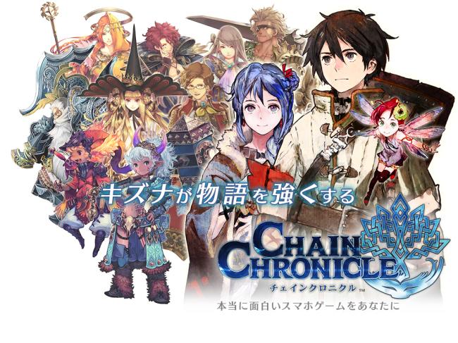 ChainChronicle