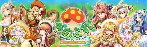 miyako_141215kinoko01
