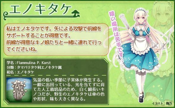 miyako_141215kinoko03