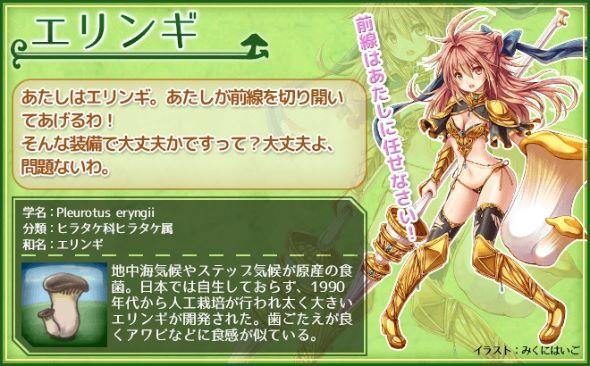 miyako_141215kinoko05