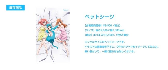 goods_comike87_04