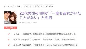 スクリーンショット 2014-12-21 13.50.12 のコピー