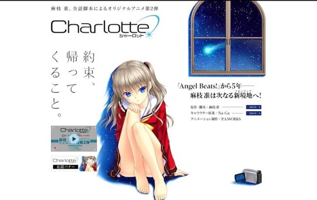 screencapture-charlotte-anime-jp のコピー