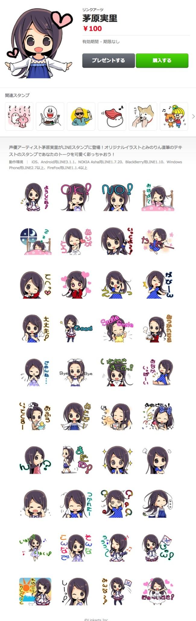 screencapture-store-line-me-stickershop-product-1074744-ja のコピー