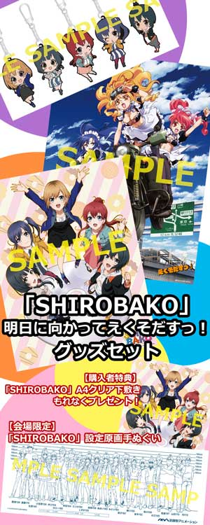 shirobako_goodsset_thum