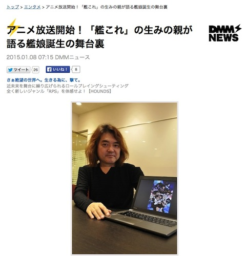 screencapture-dmm-news-com-article-907742 のコピー