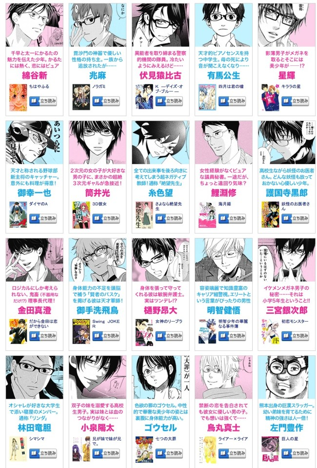 screencapture-bookstore-yahoo-co-jp-promo-special-koudansha-201411_vote-html のコピー