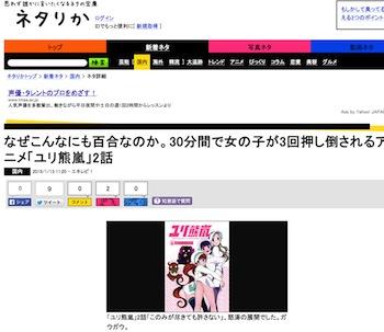 screencapture-netallica-yahoo-co-jp-news-20150113-00000006-exrev のコピー