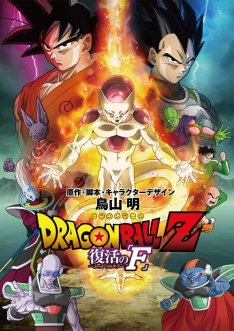 news_thumb_dragonball_poster