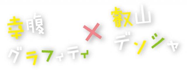 news_xlarge_koufukugxeiden_logo