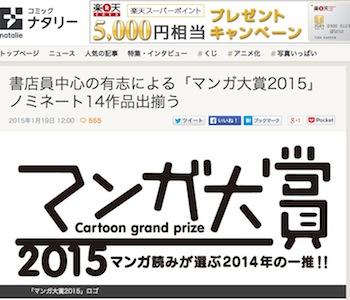スクリーンショット 2015-01-19 15.23.24 のコピー