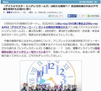 スクリーンショット 2015-01-29 23.14.50 のコピー