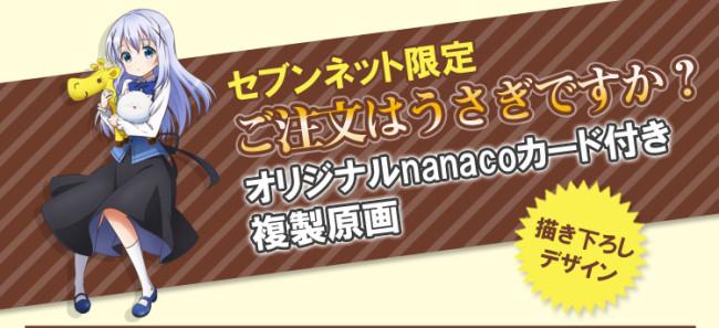 nanaco_gochiusa_01