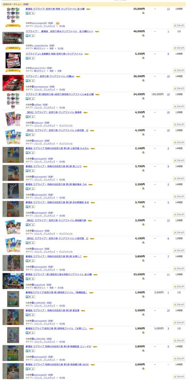screencapture-auctions-search-yahoo-co-jp-search のコピー
