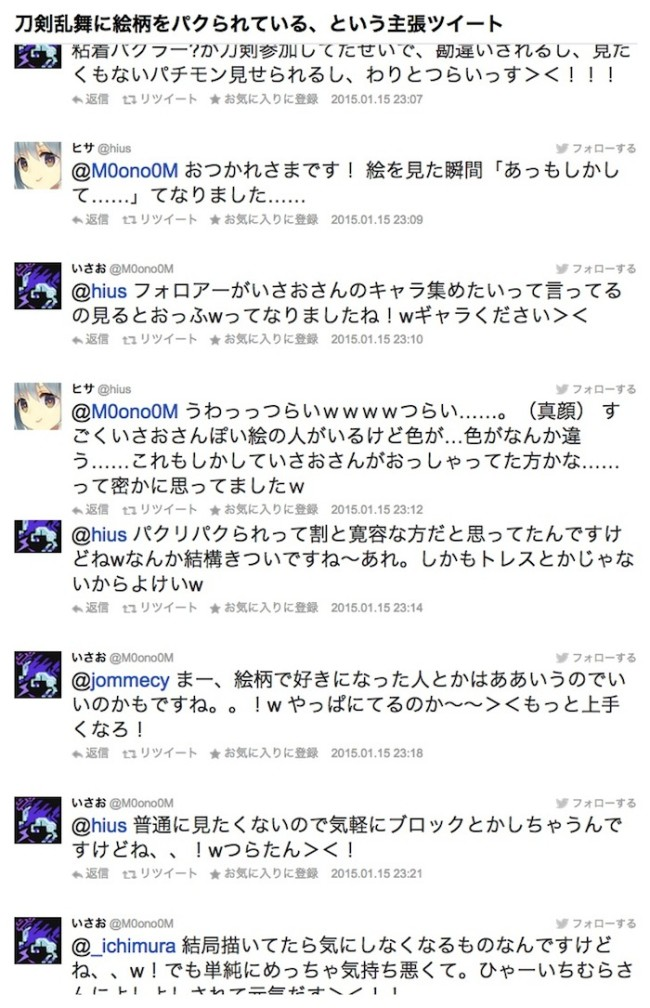 screencapture-matome-naver-jp-odai-2142376043256085401 のコピー