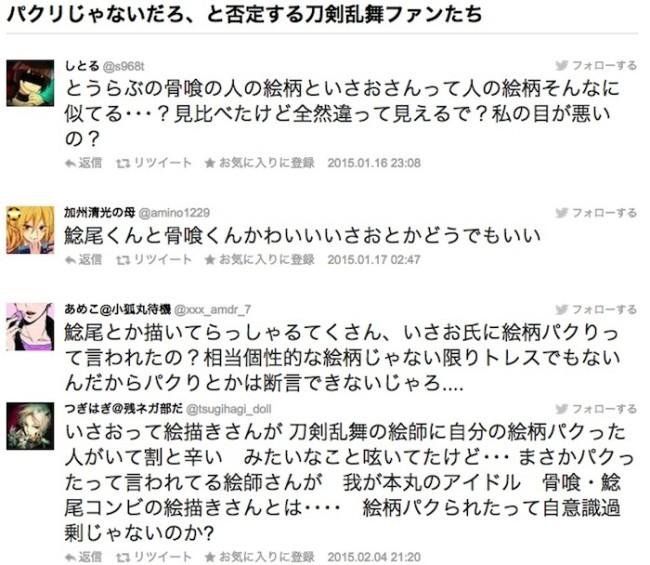 screencapture-matome-naver-jp-odai-2142376043256085401 2 のコピー