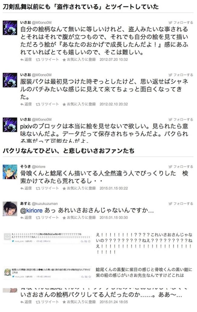 screencapture-matome-naver-jp-odai-2142376043256085401 3 のコピー