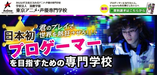 screencapture-www-anime-ac-jp-lp-e-sports-e-sports01-html のコピー