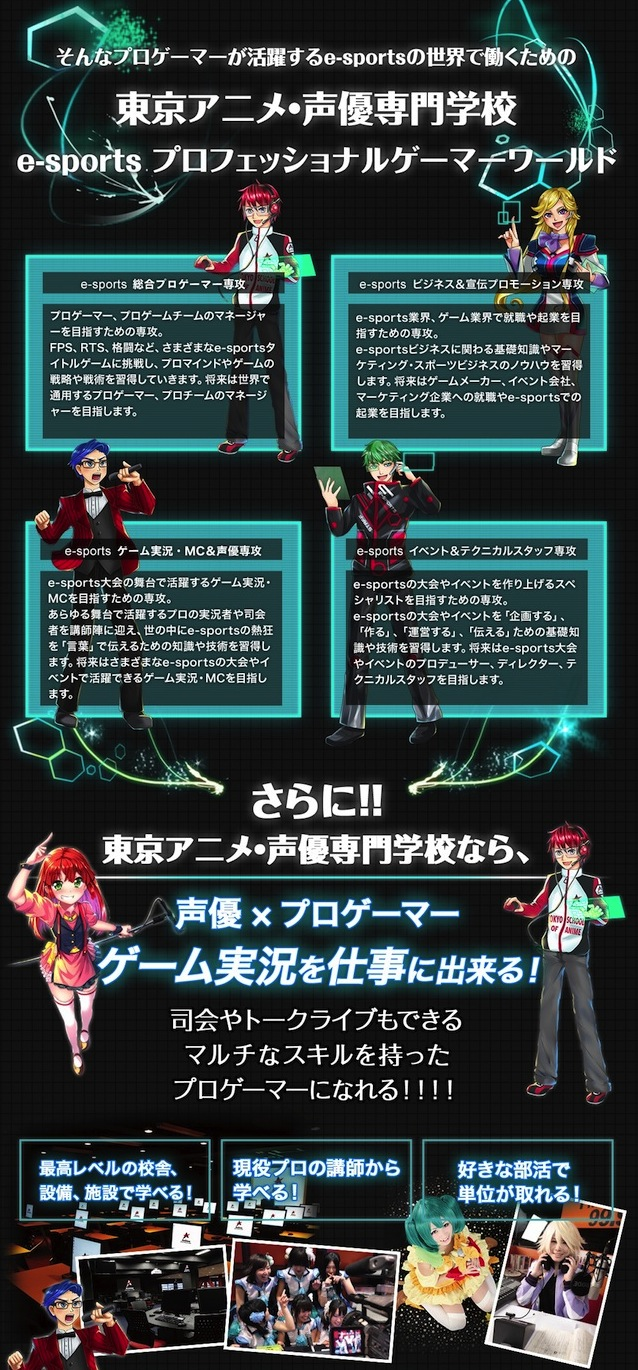 screencapture-www-anime-ac-jp-lp-e-sports-e-sports01-html のコピー 3