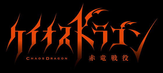 chaos-dragon-logo