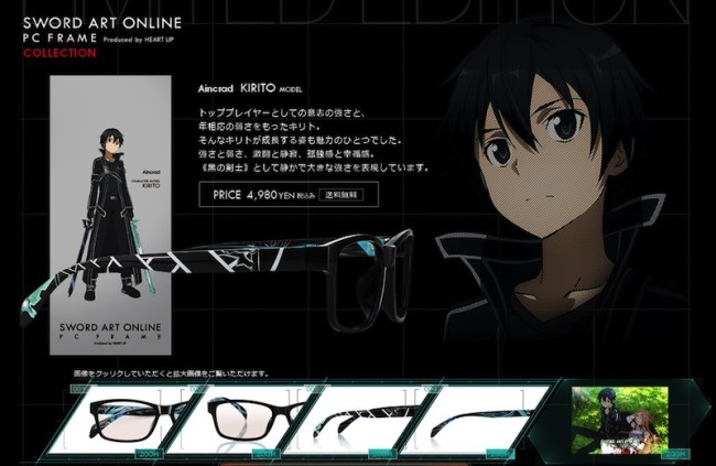 screencapture-megane-heart-up-com-sao のコピー 4
