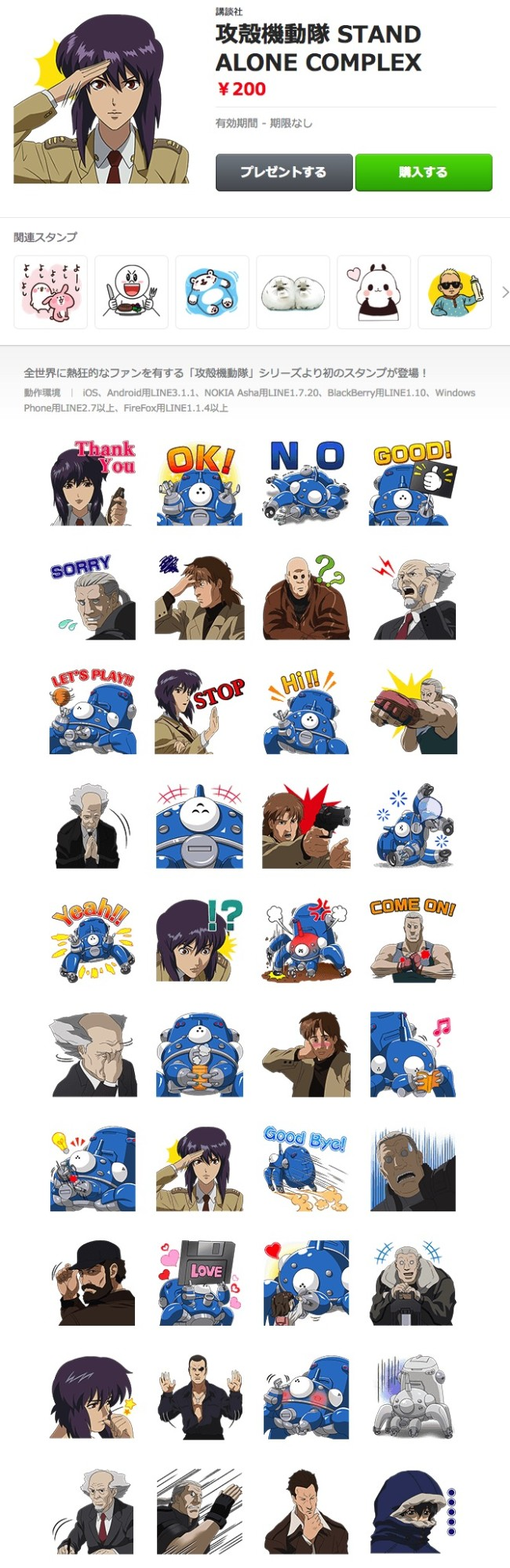screencapture-store-line-me-stickershop-product-3990-ja のコピー