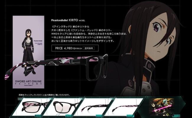 screencapture-megane-heart-up-com-sao のコピー 5
