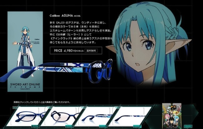 screencapture-megane-heart-up-com-sao のコピー 7